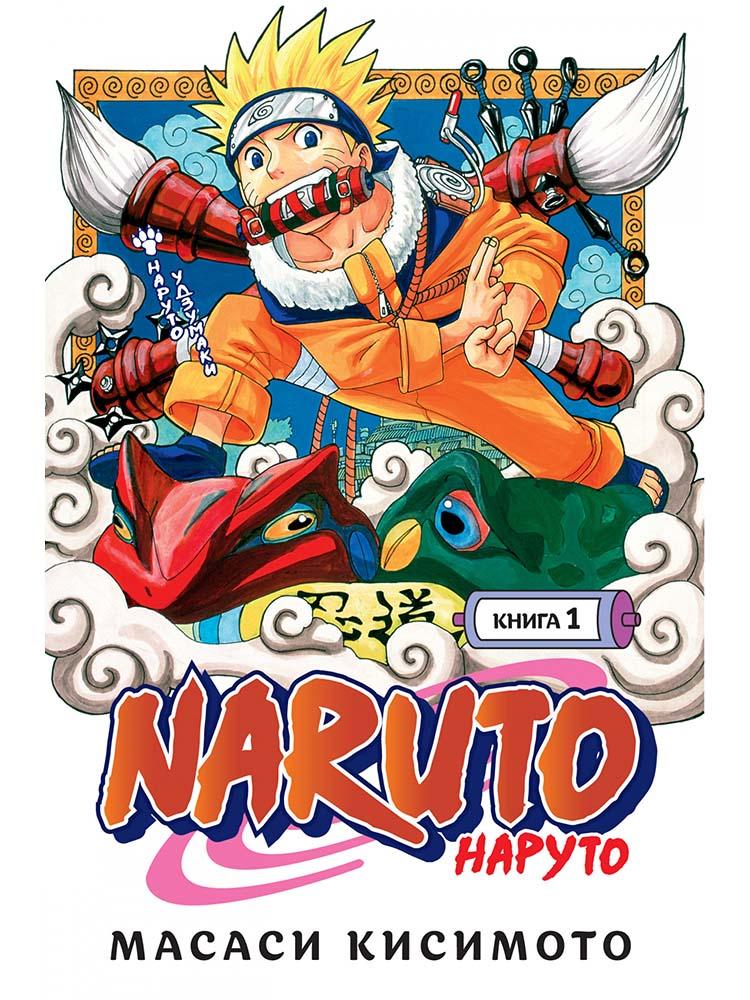 naruto-1-0