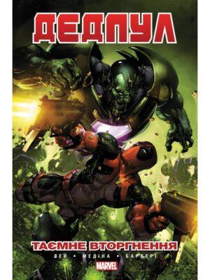 Deadpool cover 1