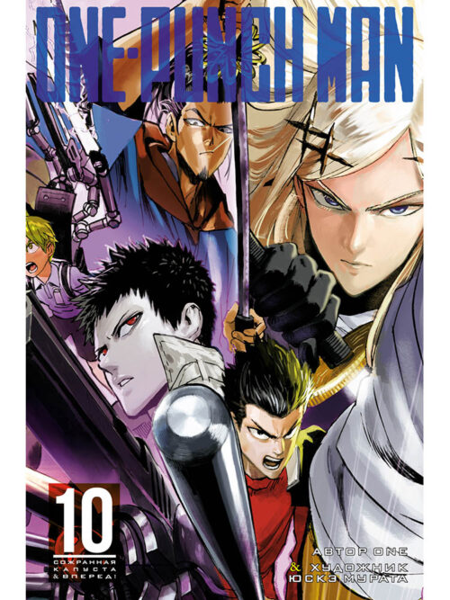 One-Punch-Man-10-0