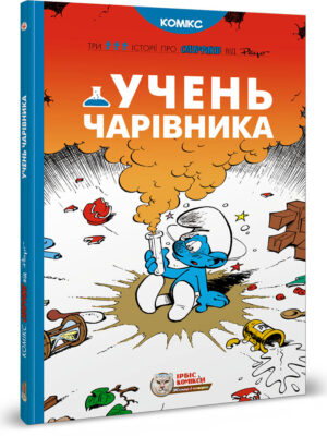 Smurfy-uchen-charivnyka-0