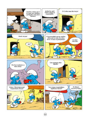 Smurfy-uchen-charivnyka-1