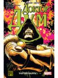 doom_tom_1-0
