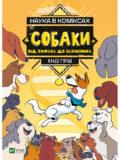 sobaky-0