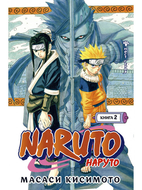 naruto-2-0
