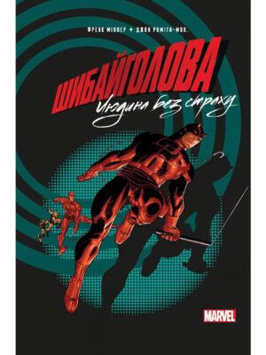 shibajgolova-lyudina-bez-strahu-0