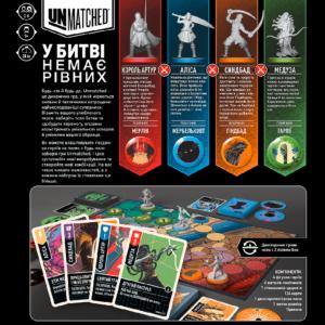 unmatched-bol-1_boxbottom_ua-min