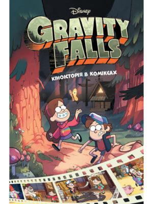 graviti-folz-kinoistoriya-v-komiksakh-1-0