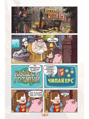 graviti-folz-kinoistoriya-v-komiksakh-2-1