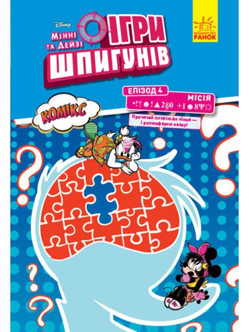 igri-shpiguniv-komiksi-minni-ta-deyzi-4-0