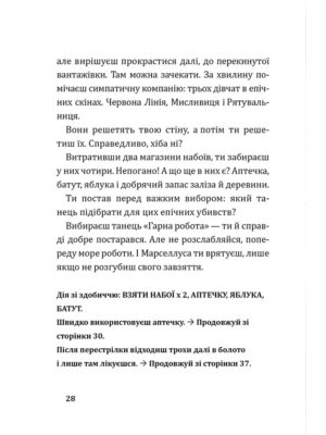 vtecha_iz_zanedbanogo_zavodu_druga_misiya_boba_zuhvalca_kupera-1
