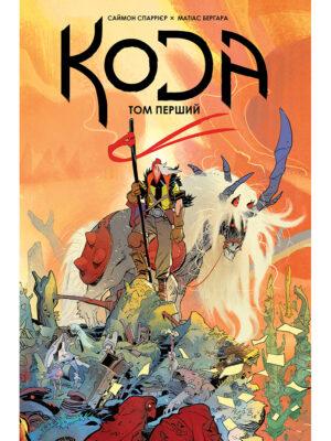 Koda_cover_ua