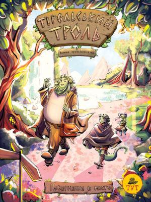 Troll-01-CV