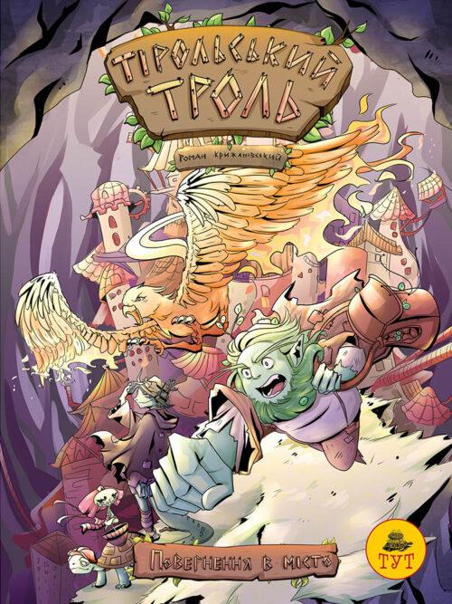 Troll-01-CV2