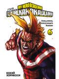 moya-geroyskaya-akademiya-kn-6-0