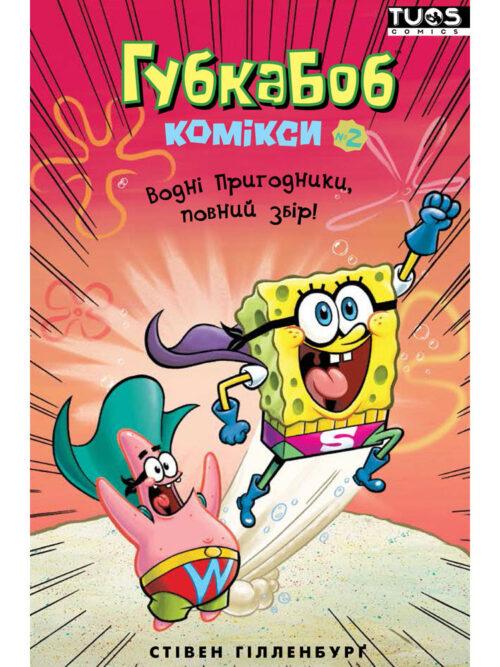 gubka-bob-dot-komiksi-2-0