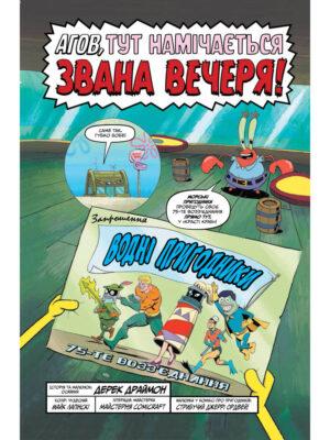gubka-bob-dot-komiksi-2-1