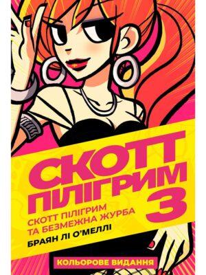 skott-piligrim-tom-3-0