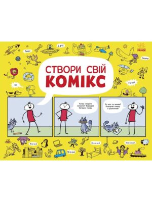 stvori-sviy-komiks-0