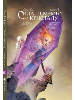 syla-temnogo-krystalu-knyga-3-0