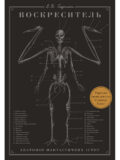 voskresitel-anatomiya-fantastichnih-istot-0