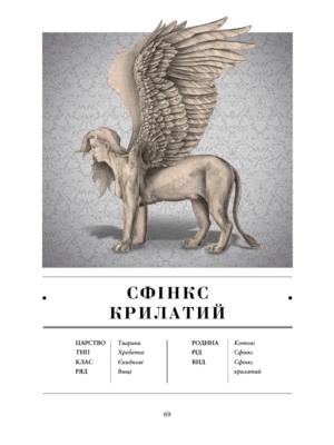 voskresitel-anatomiya-fantastichnih-istot-3