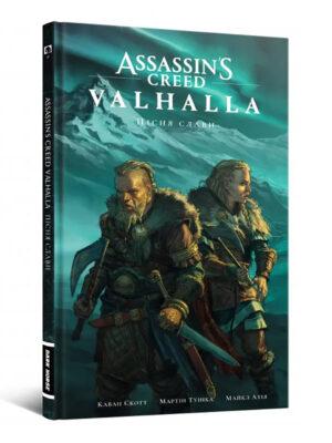 assassins-creed-valhalla-pisnya-slavi-tom-1-0