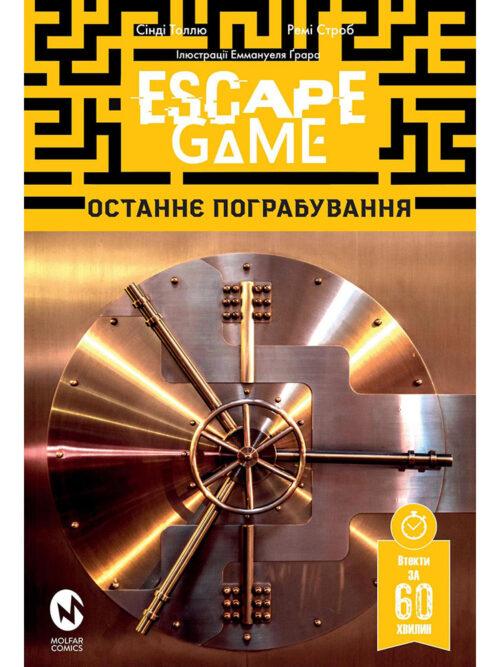 escape-game-ostannye-pograbuvannya-0
