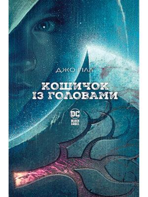 koshichok-iz-golovami-0