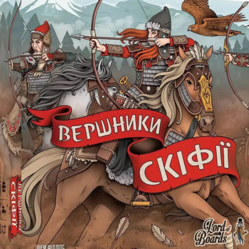 vershniki-skifii-raiders-of-scythia-0