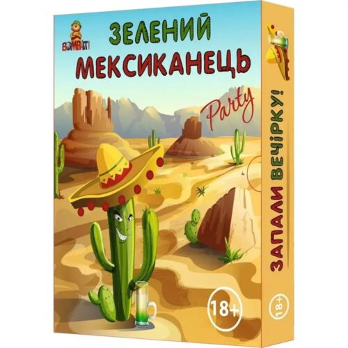 zeleniy-meksikanets-0